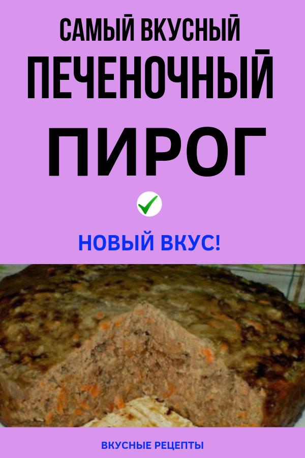 Приготовление: Печень и сало моем, обсушиваем и пропускаем через мясорубку. Добавляем манную крупу и крахмал, хорошо перемешиваем и ставим на 30 минут в холодильник. Нарезаем лук мелким кубиком, морковь натираем на терке. Обжариваем лук с морковью на растительном масле. Натираем картофель на мелкой терке... Самые вкусные рецепты своими руками.