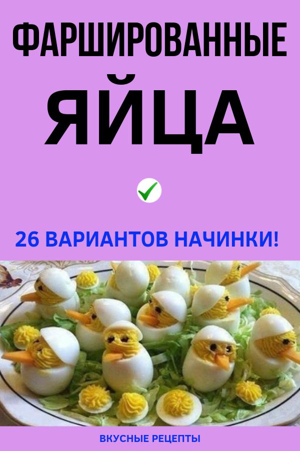 Выбирай свой любимый вариант! Фаршированные яйца - это всегда актуальная закуска, удобная в подаче и быстрая в приготовлении. Отталкиваясь от того, какой начинкой наполняются половинки яичных белков, будет зависеть и общий вкус закуски.
