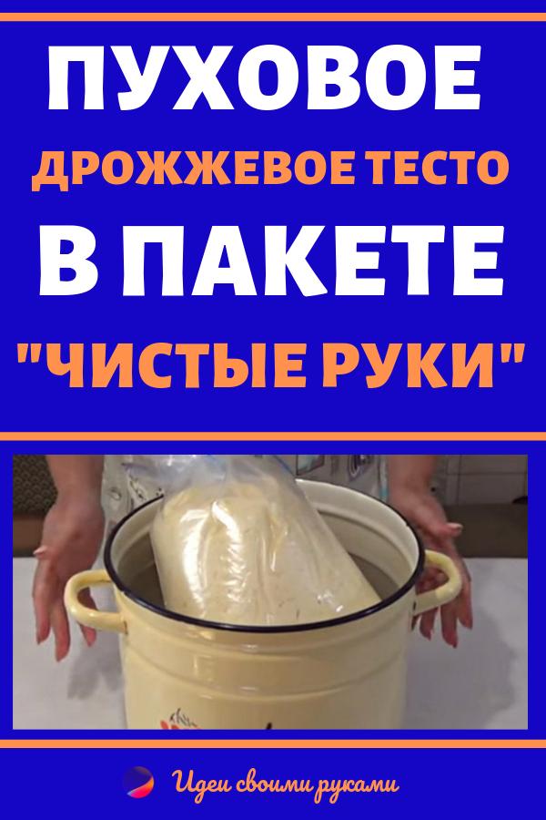 """Как приготовить пуховое тесто в пакете """"Чистые Руки"""" в домашних условиях своими руками"""