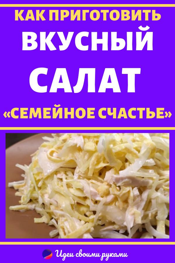 Как приготовить вкусный салат «Семейное счастье» в домашних условиях своими руками