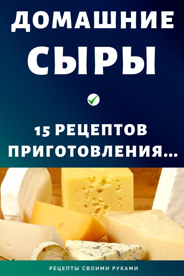 Приготовление домашнего сыра — не такая сложная задача, как может показаться на первый взгляд. Раскрываем секреты приготовления. Хочу предложить Вам очень вкусные и довольно простые рецепты домашних сыров. Часто для этого нужны всего лишь молоко и лимон…