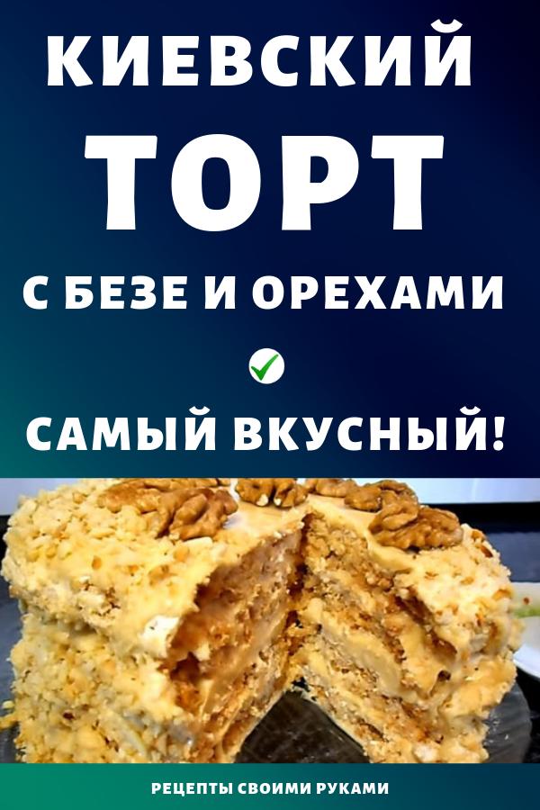 Этот торт один из любимых и самых вкусных: из всех, что я готовила. Его обязательно стоит приготовить тем, кто любит обилие орехов. Торт с безе похож на киевский, но немного проще в приготовлении. Удивите себя и своих гостей великолепным тортом собственного приготовления.
