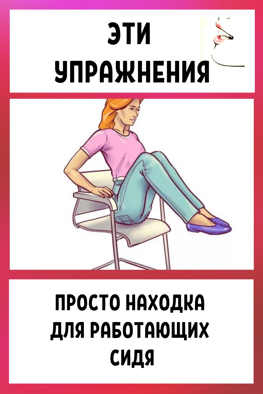 Эти упражнения – просто находка для работающих сидя!