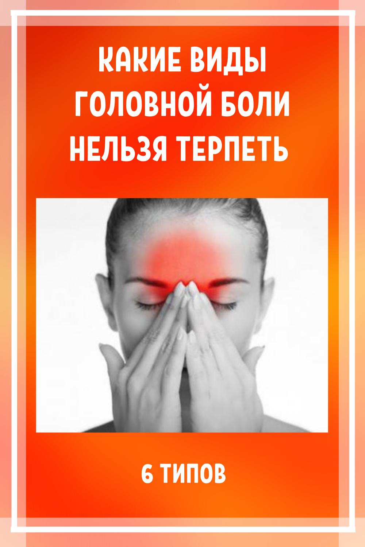 Какие виды головной боли нельзя терпеть. 6 типов