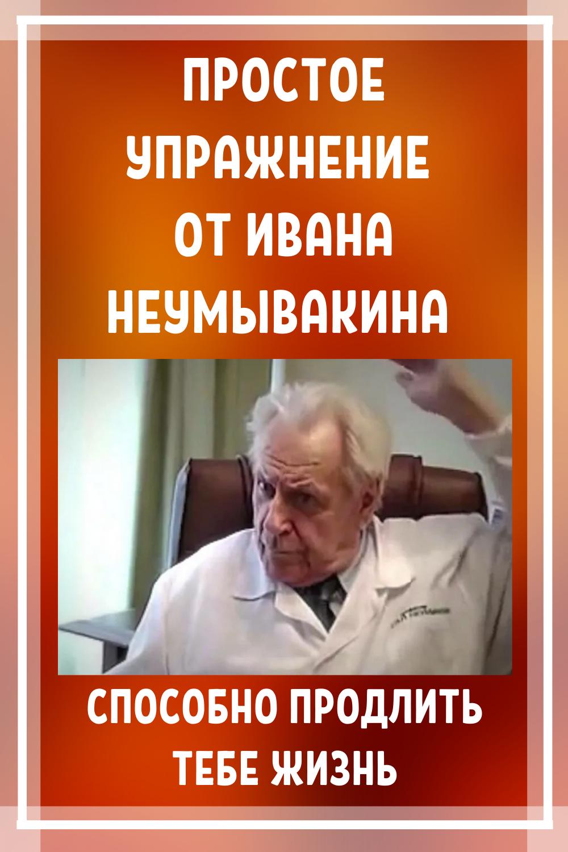Простое упражнение от Ивана Неумывакина способно продлить тебе жизнь
