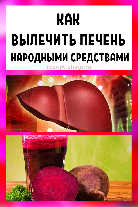 Как вылечить печень народными средствами
