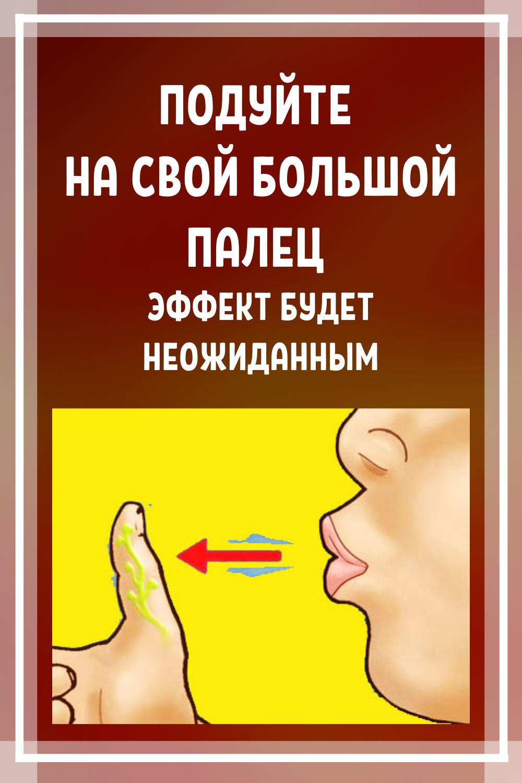 Подуйте на свой большой палец — обещаем, эффект будет неожиданным...