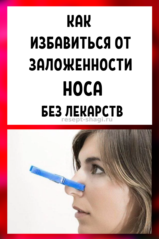 Как избавиться от заложенности носа без лекарств