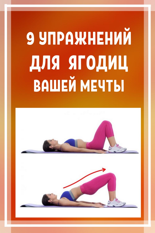 9 упражнений для ягодиц вашей мечты