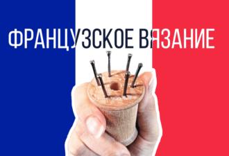Листая просторы интернета, я наткнулась на интересный способ вязания. Называется он «Французское вязание».