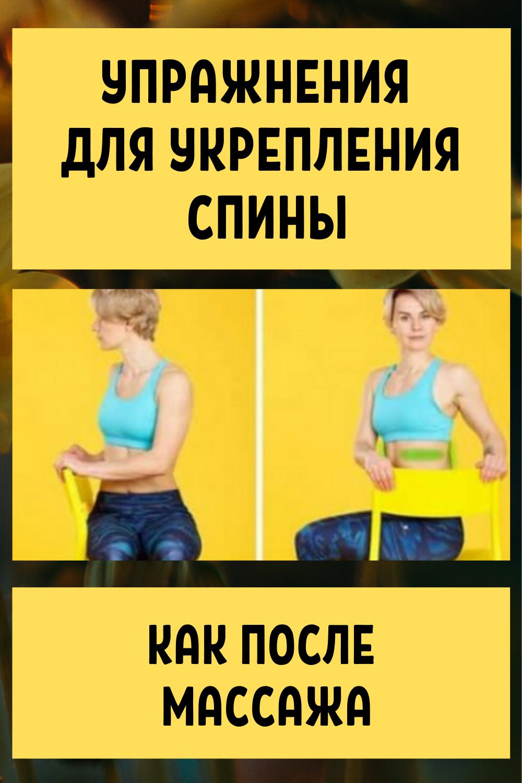 Упражнения для укрепления спины.Как после массажа.В этой статье представлены 5 простых упражнений для спины, которые вы сможете выполнять дома. Эти упражнения помогут вашей спине расслабится, избавиться от неприятных ощущений и зажимов мышц.