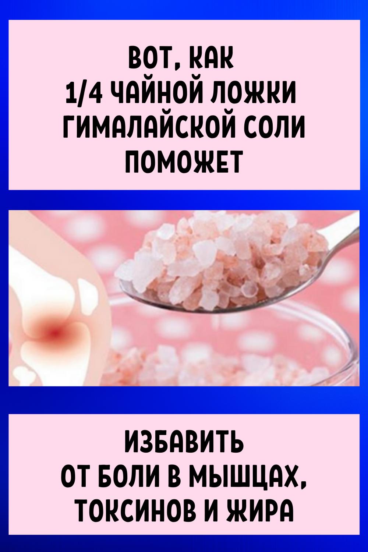 Гималайская соль — самая чистая форма морской соли, добываемая из гор в Непале, Мьянме, Китае и Индии. Вы наверняка слышали о некоторых преимуществах этой чудесной морской соли, но вы должны знать, что это одно из самых мощных природных лекарств на Земле. А именно, эта соль содержит более 80 важных минералов, таких как магний, калий, фторид, стронций, бромид, сульфат, борат и бикарбонат, что не относится к поваренной соли, из которой эти минералы были удалены при обработке.