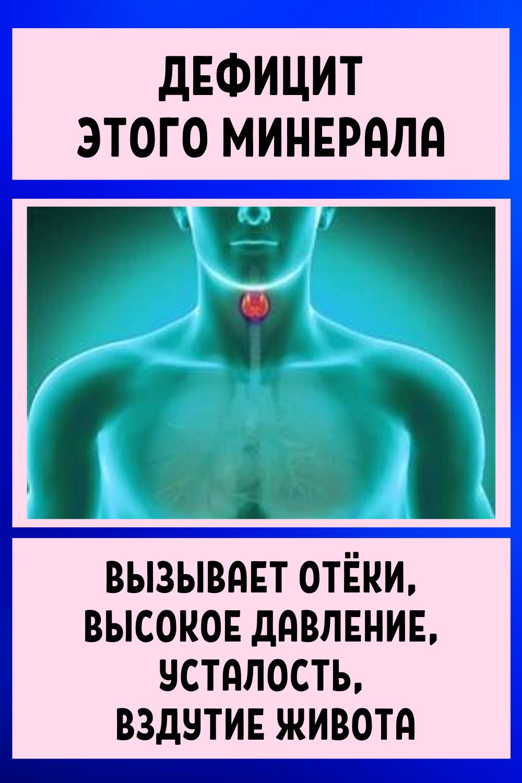 Дефицит этого минерала вызывает отёки, высокое давление, усталость, вздутие живота и не только!