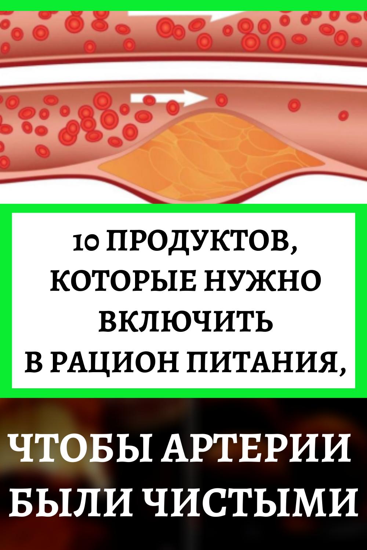 10 продуктов, которые нужно включить в рацион питания, чтобы артерии оставались чистыми