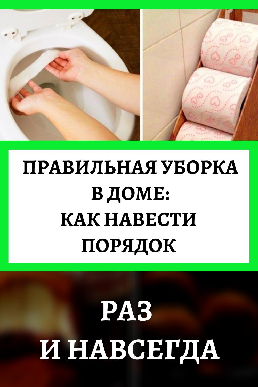Правильная уборка в доме – как навести порядок раз и навсегда