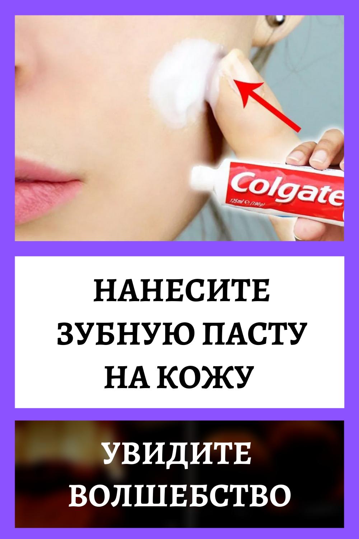 Нанесите зубную пасту на кожу и увидите волшебство