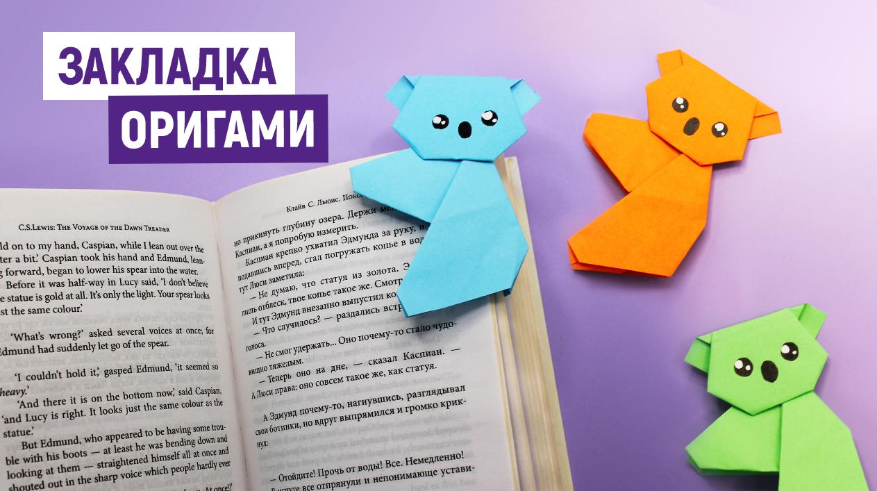 Оригами Коала закладка для книги из бумаги